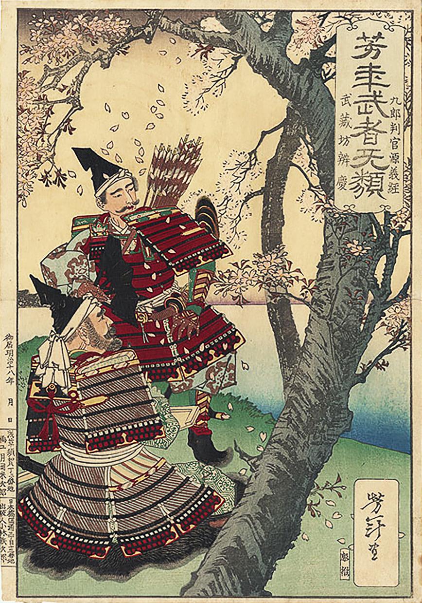 Минамото-но Ёсицунэ