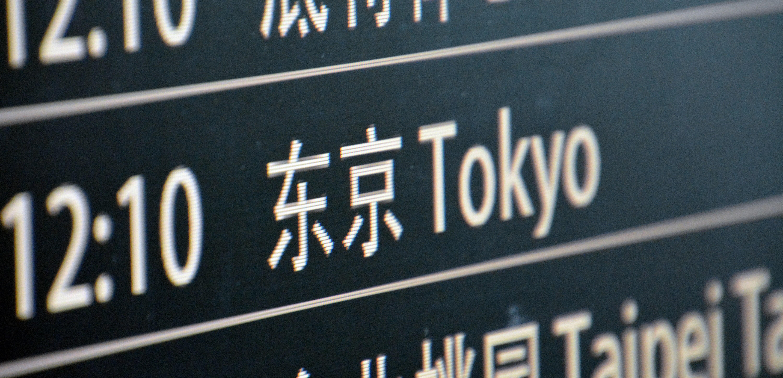 Гражданин Китая устроил драку в аэропорту Нарита