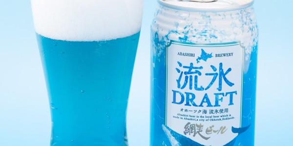 Японское голубое пиво с Хоккайдо сделанное из русского льда